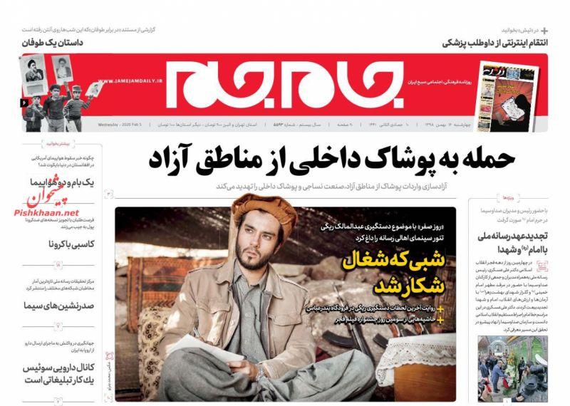 عناوین اخبار روزنامه جام جم در روز چهارشنبه ۱۶ بهمن