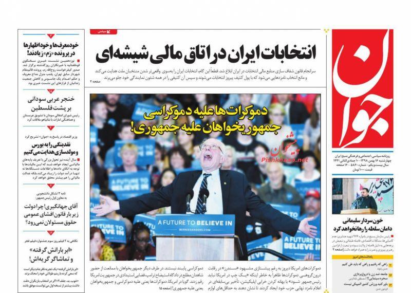 عناوین اخبار روزنامه جوان در روز چهارشنبه ۱۶ بهمن
