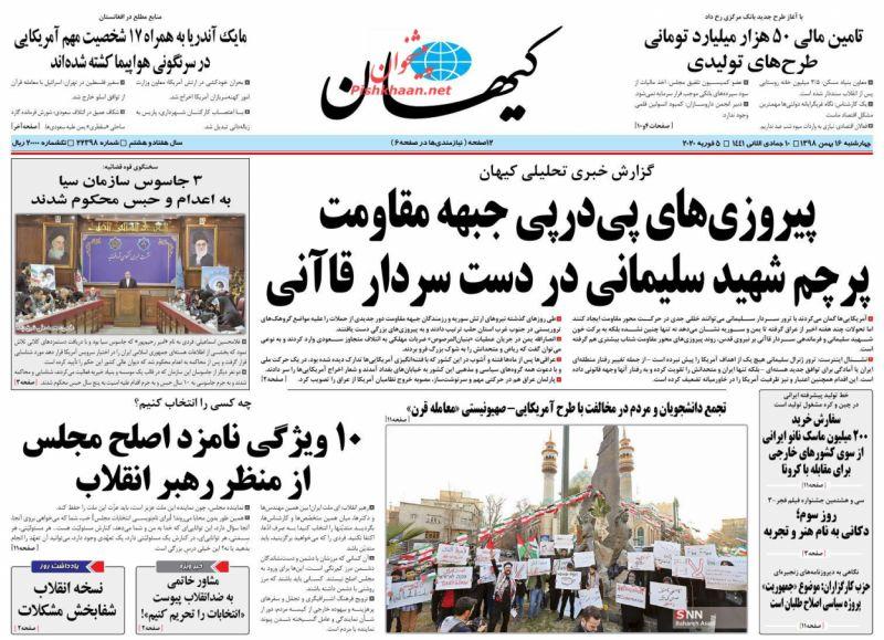 عناوین اخبار روزنامه کيهان در روز چهارشنبه ۱۶ بهمن
