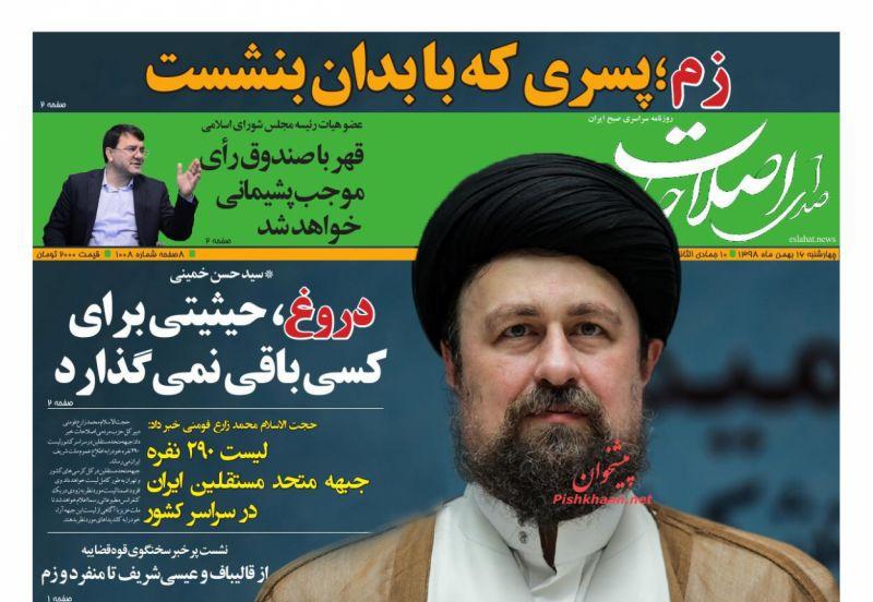 عناوین اخبار روزنامه صدای اصلاحات در روز چهارشنبه ۱۶ بهمن