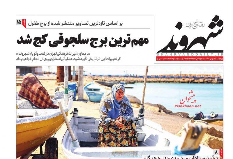 عناوین اخبار روزنامه شهروند در روز چهارشنبه ۱۶ بهمن
