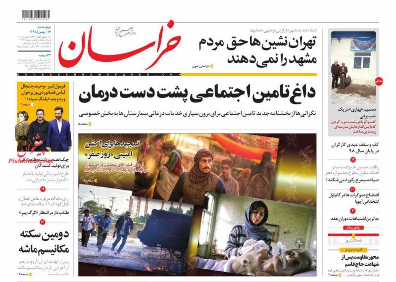 عناوین اخبار روزنامه خراسان در روز چهارشنبه ۱۶ بهمن