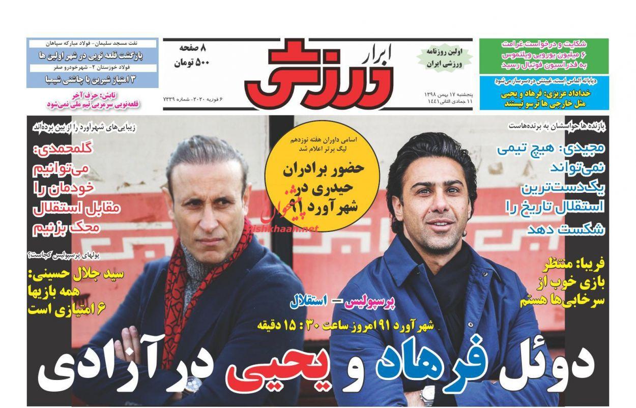 عناوین اخبار روزنامه ابرار ورزشى در روز پنجشنبه ۱۷ بهمن :