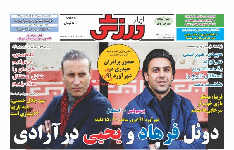 عناوین اخبار روزنامه ابرار ورزشى در روز پنجشنبه ۱۷ بهمن