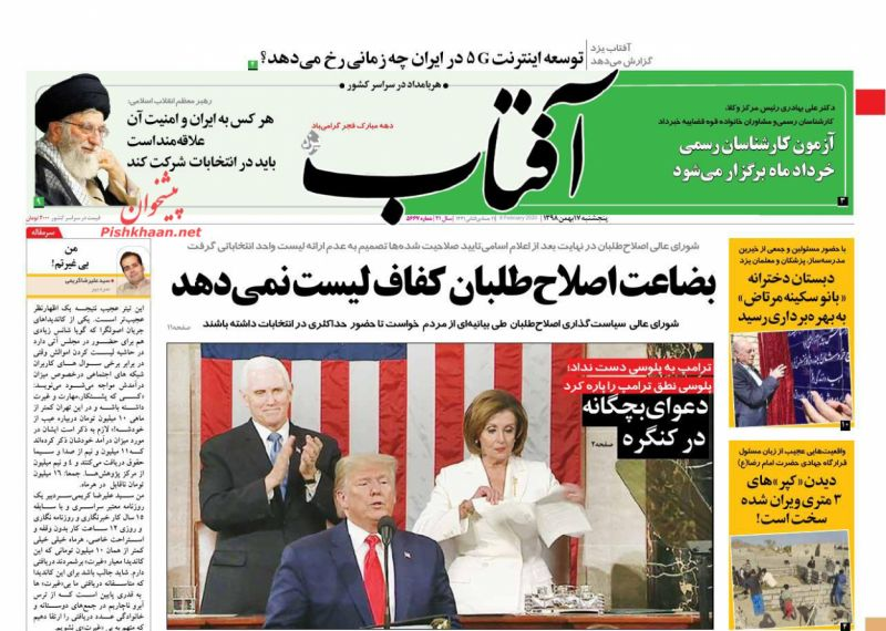 عناوین اخبار روزنامه آفتاب یزد در روز پنجشنبه ۱۷ بهمن
