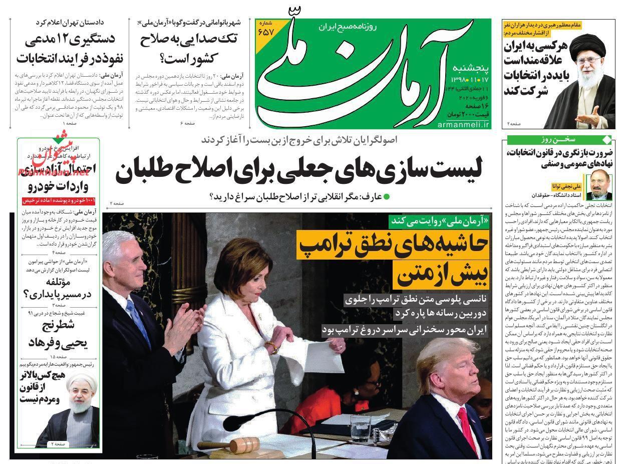 عناوین اخبار روزنامه آرمان ملی در روز پنجشنبه ۱۷ بهمن :