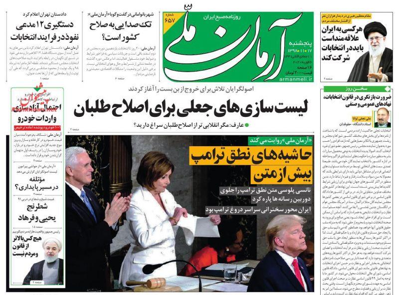عناوین اخبار روزنامه آرمان ملی در روز پنجشنبه ۱۷ بهمن