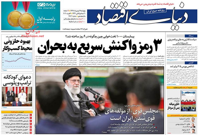 عناوین اخبار روزنامه دنیای اقتصاد در روز پنجشنبه ۱۷ بهمن