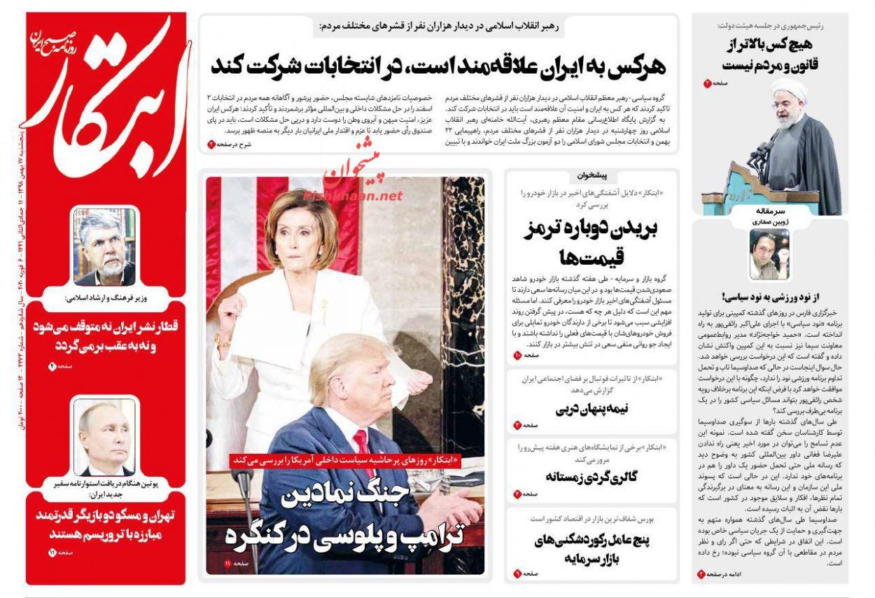 عناوین اخبار روزنامه ابتکار در روز پنجشنبه ۱۷ بهمن :