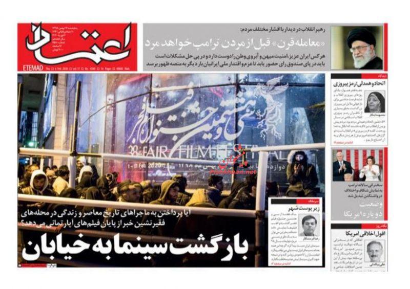 عناوین اخبار روزنامه اعتماد در روز پنجشنبه ۱۷ بهمن