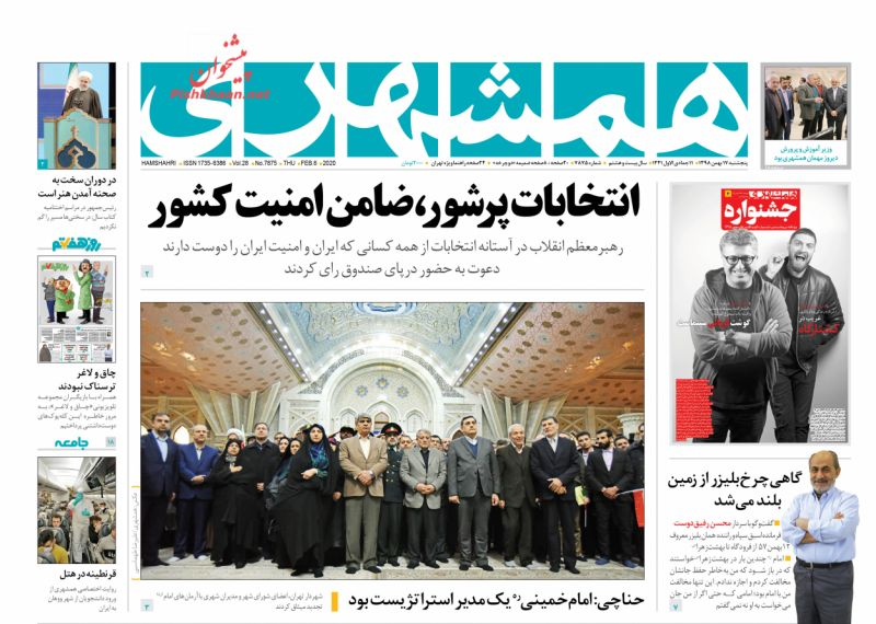 عناوین اخبار روزنامه همشهری در روز پنجشنبه ۱۷ بهمن
