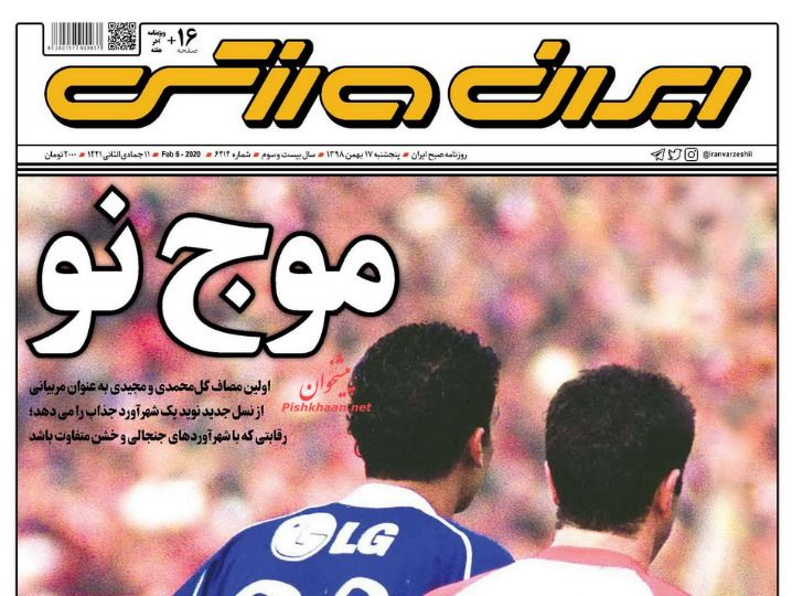عناوین اخبار روزنامه ایران ورزشی در روز پنجشنبه ۱۷ بهمن