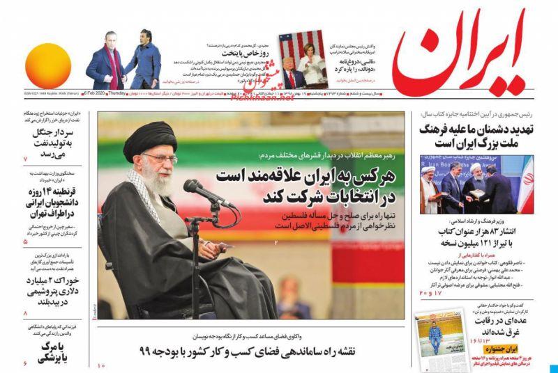 عناوین اخبار روزنامه ایران در روز پنجشنبه ۱۷ بهمن