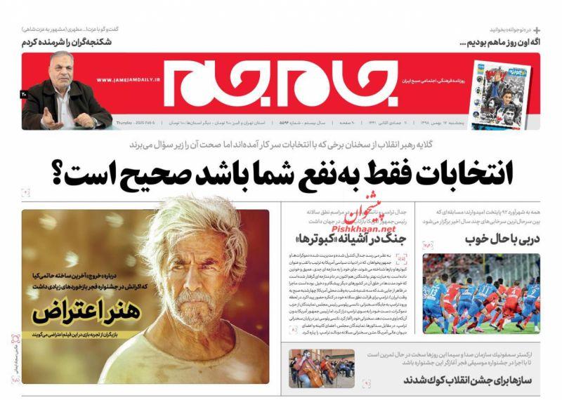 عناوین اخبار روزنامه جام جم در روز پنجشنبه ۱۷ بهمن