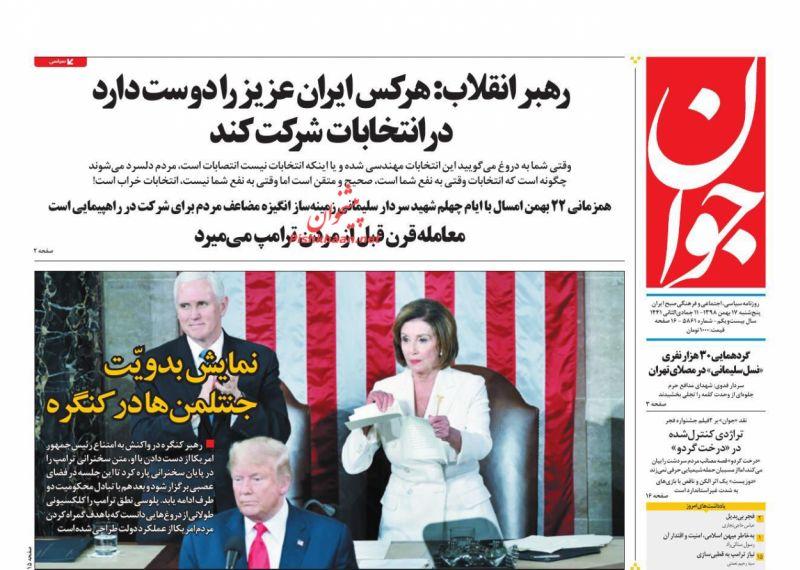 عناوین اخبار روزنامه جوان در روز پنجشنبه ۱۷ بهمن