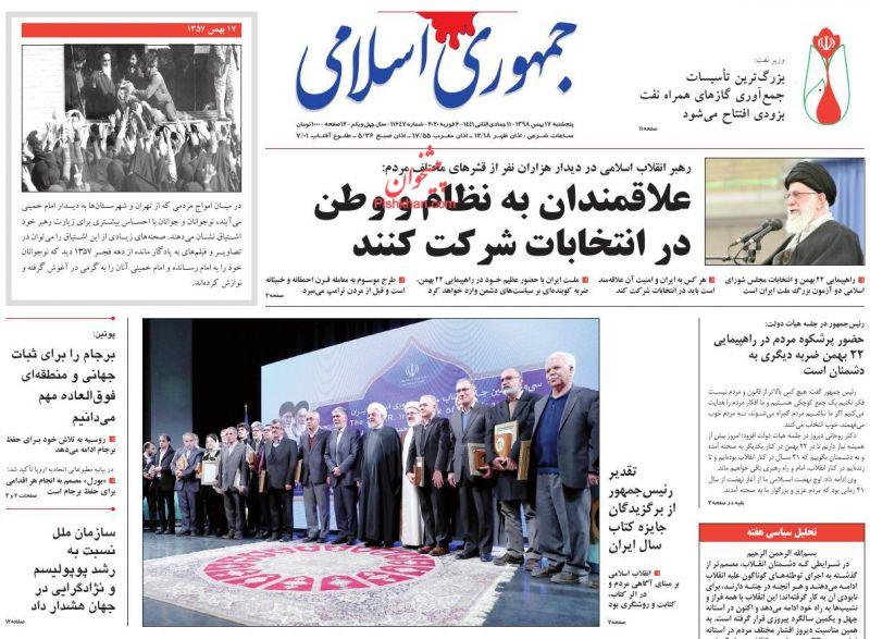 عناوین اخبار روزنامه جمهوری اسلامی در روز پنجشنبه ۱۷ بهمن