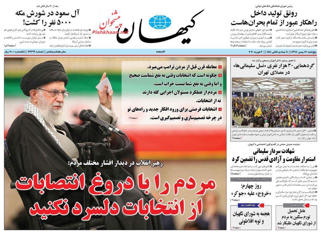 عناوین اخبار روزنامه کیهان در روز پنجشنبه ۱۷ بهمن :