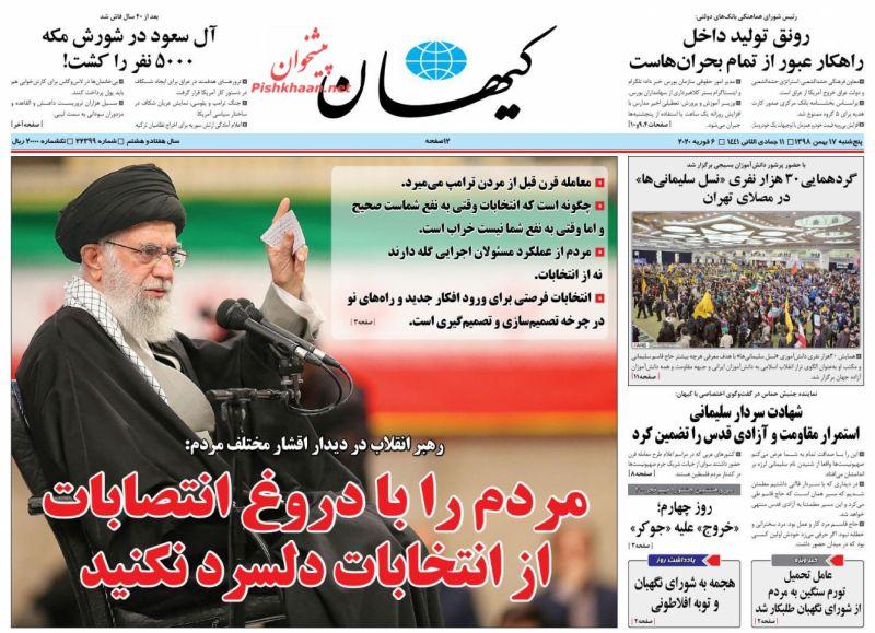 عناوین اخبار روزنامه کيهان در روز پنجشنبه ۱۷ بهمن