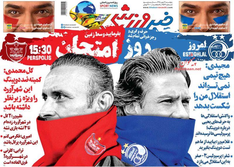 عناوین اخبار روزنامه خبر ورزشی در روز پنجشنبه ۱۷ بهمن