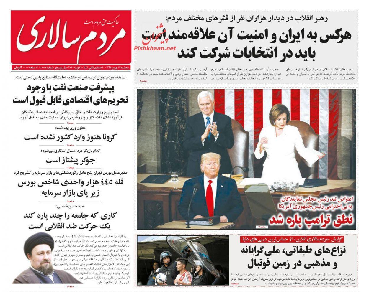 عناوین اخبار روزنامه مردم سالاری در روز پنجشنبه ۱۷ بهمن :
