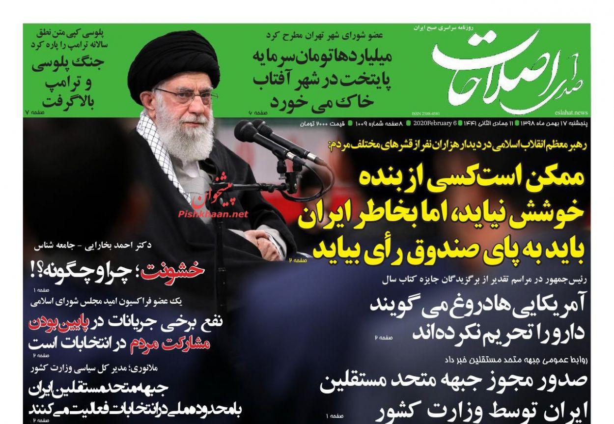 عناوین اخبار روزنامه صدای اصلاحات در روز پنجشنبه ۱۷ بهمن :