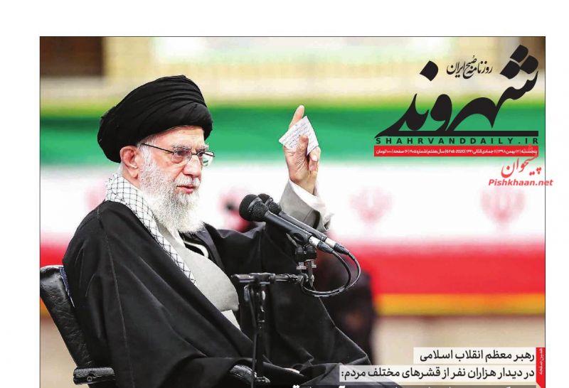 عناوین اخبار روزنامه شهروند در روز پنجشنبه ۱۷ بهمن