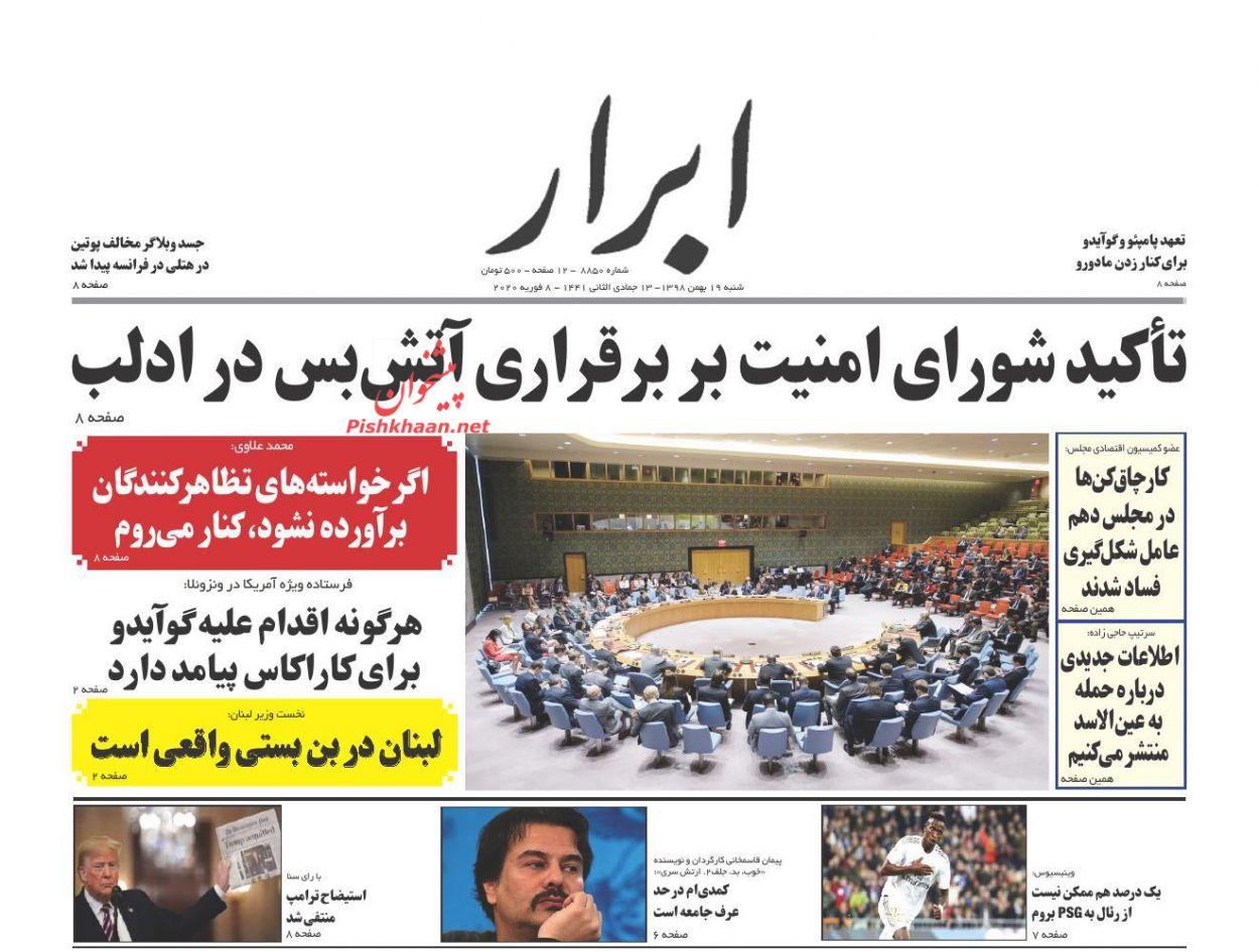 عناوین اخبار روزنامه ابرار در روز شنبه ۱۹ بهمن :