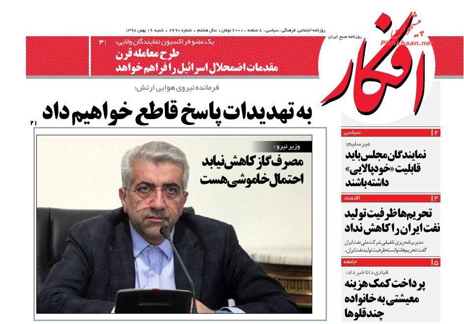 عناوین اخبار روزنامه افکار در روز شنبه ۱۹ بهمن :