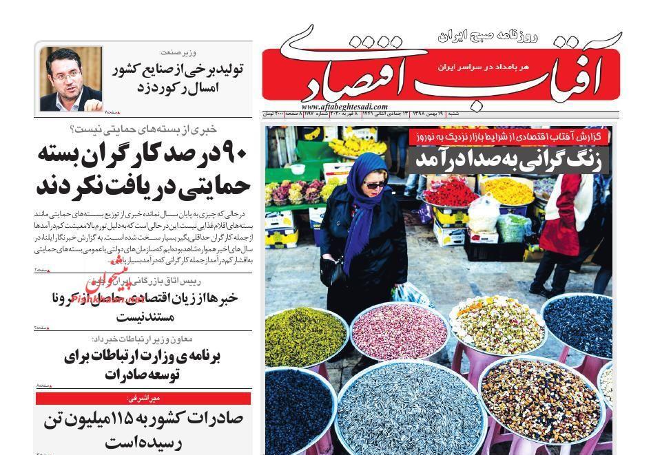 عناوین اخبار روزنامه آفتاب اقتصادی در روز شنبه ۱۹ بهمن :