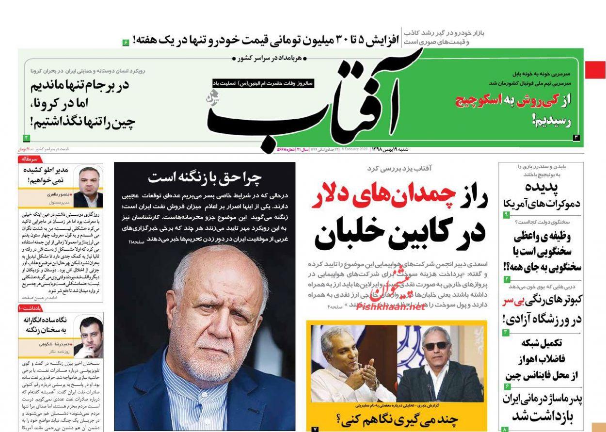 عناوین اخبار روزنامه آفتاب یزد در روز شنبه ۱۹ بهمن :