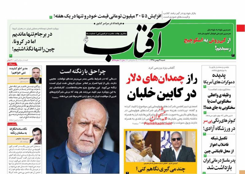 عناوین اخبار روزنامه آفتاب یزد در روز شنبه ۱۹ بهمن
