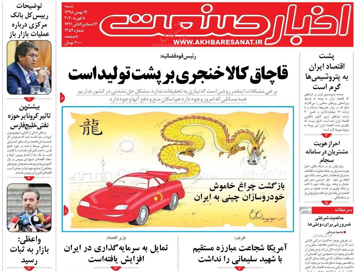 عناوین اخبار روزنامه اخبار صنعت در روز شنبه ۱۹ بهمن :