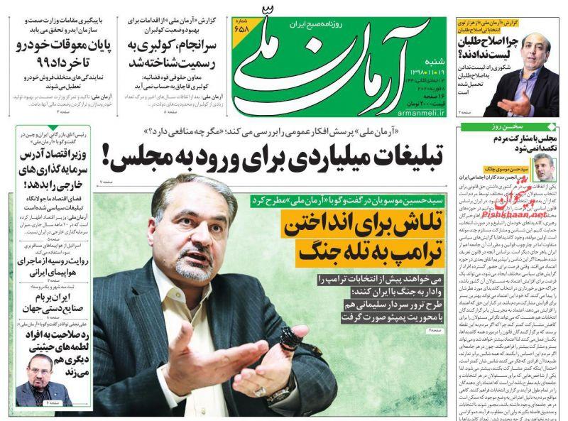 عناوین اخبار روزنامه آرمان ملی در روز شنبه ۱۹ بهمن