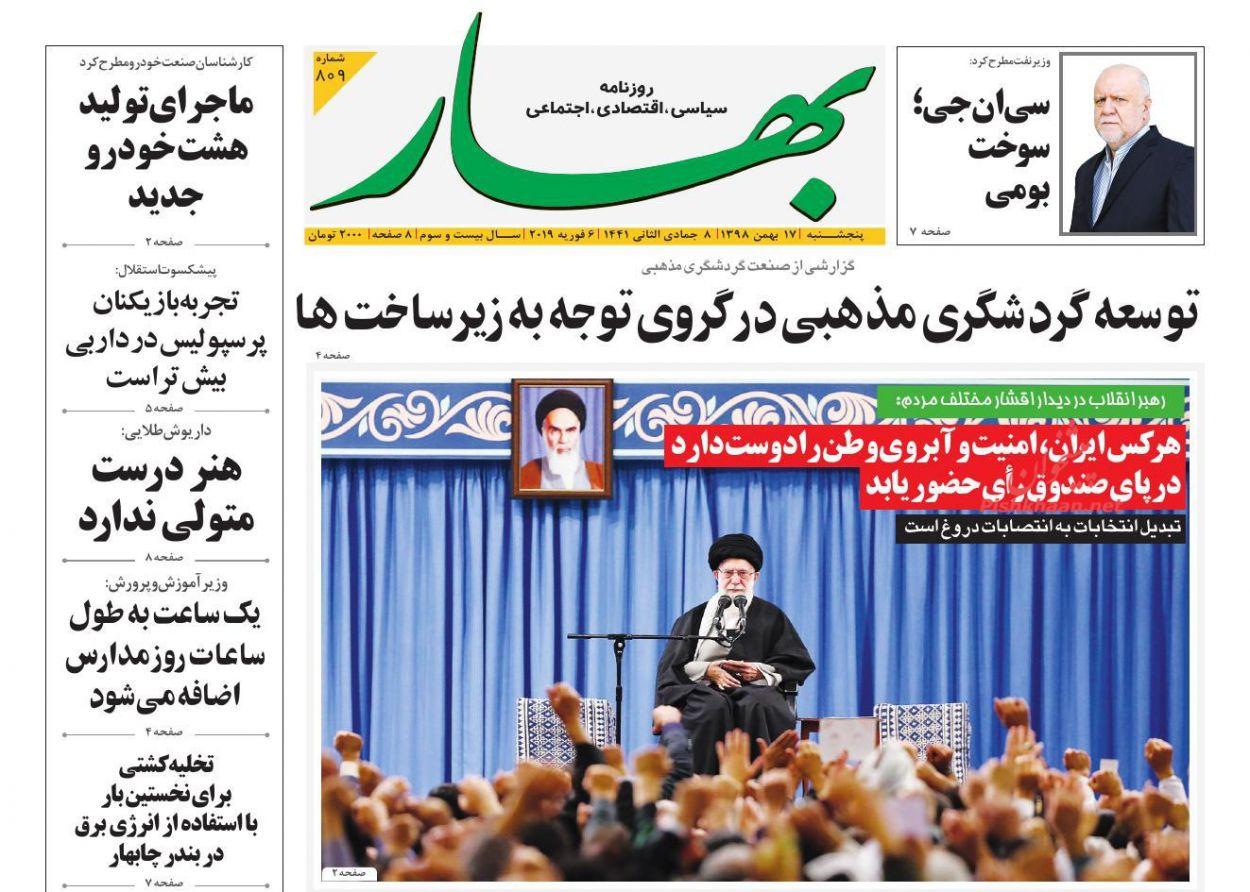 عناوین اخبار روزنامه بهار در روز شنبه ۱۹ بهمن :
