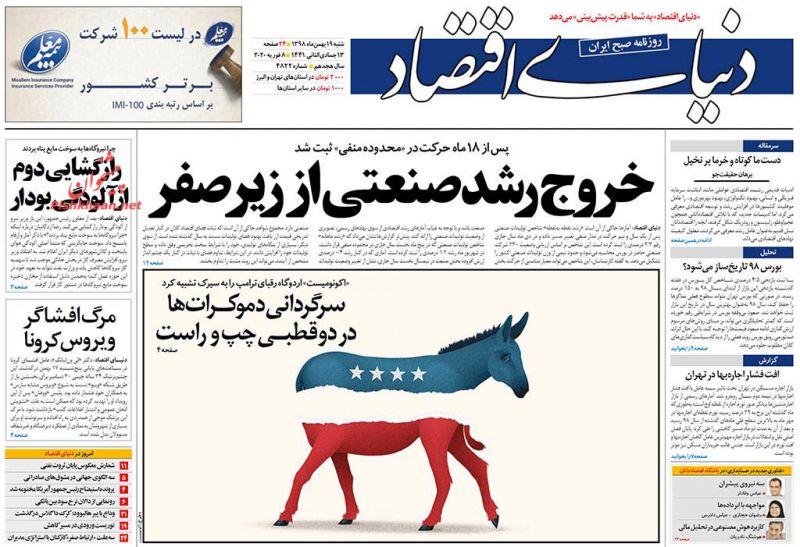 عناوین اخبار روزنامه دنیای اقتصاد در روز شنبه ۱۹ بهمن
