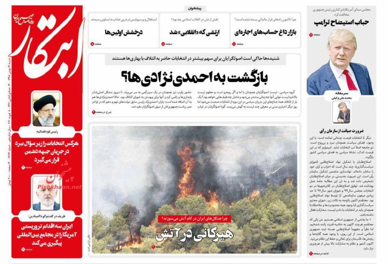 عناوین اخبار روزنامه ابتکار در روز شنبه ۱۹ بهمن