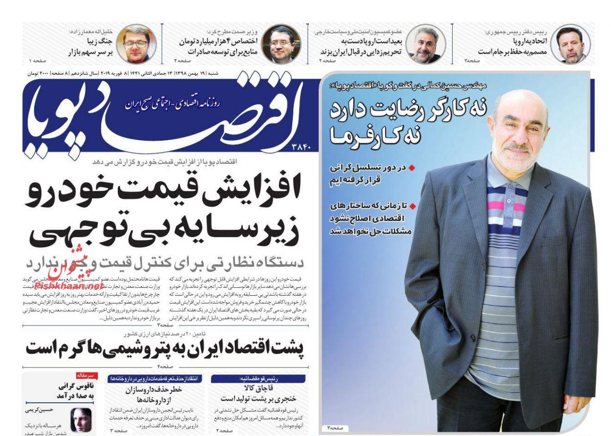 عناوین اخبار روزنامه اقتصاد پویا در روز شنبه ۱۹ بهمن :