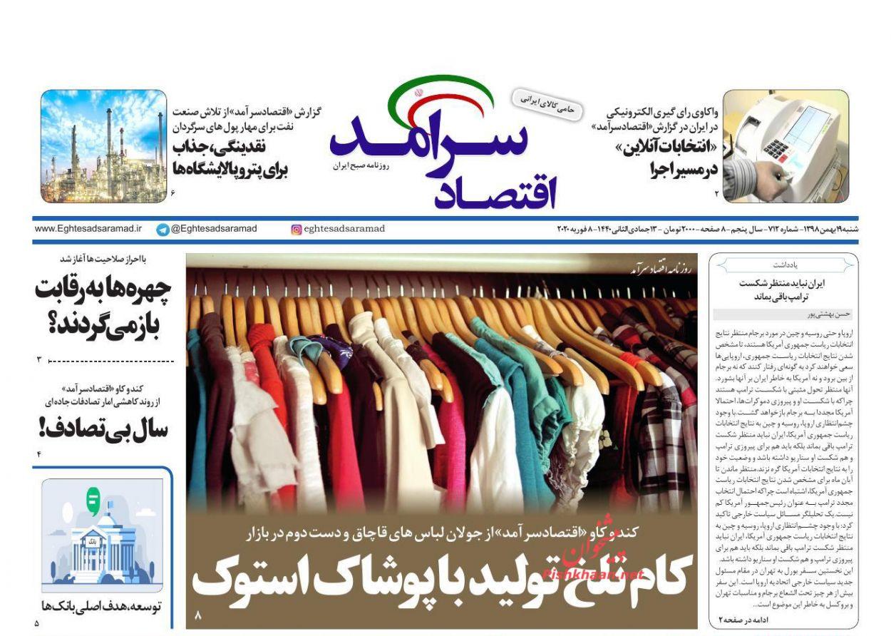 عناوین اخبار روزنامه اقتصاد سرآمد در روز شنبه ۱۹ بهمن :