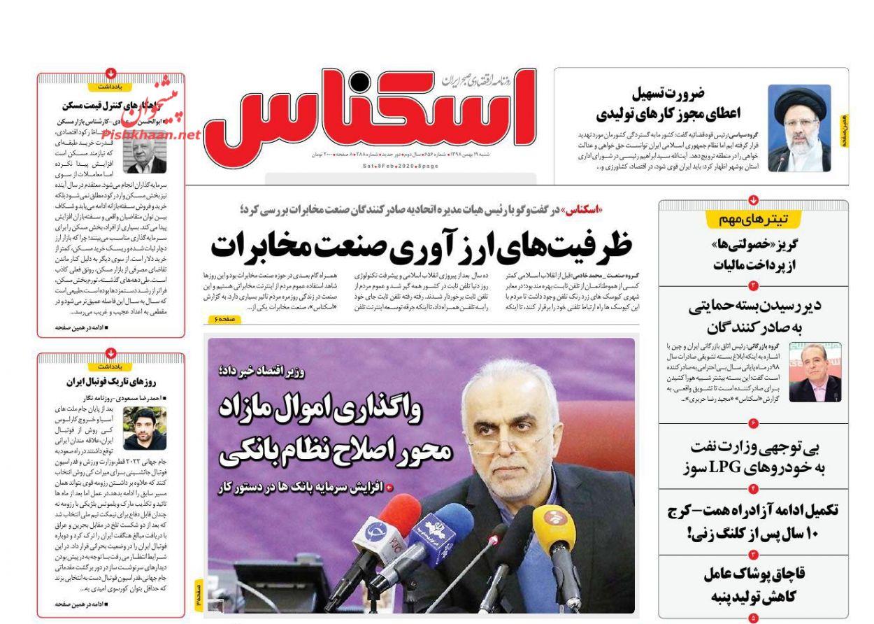 عناوین اخبار روزنامه اسکناس در روز شنبه ۱۹ بهمن :