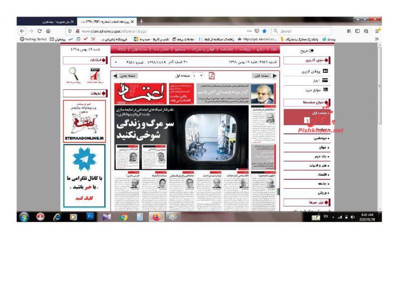 عناوین اخبار روزنامه اعتماد در روز شنبه ۱۹ بهمن