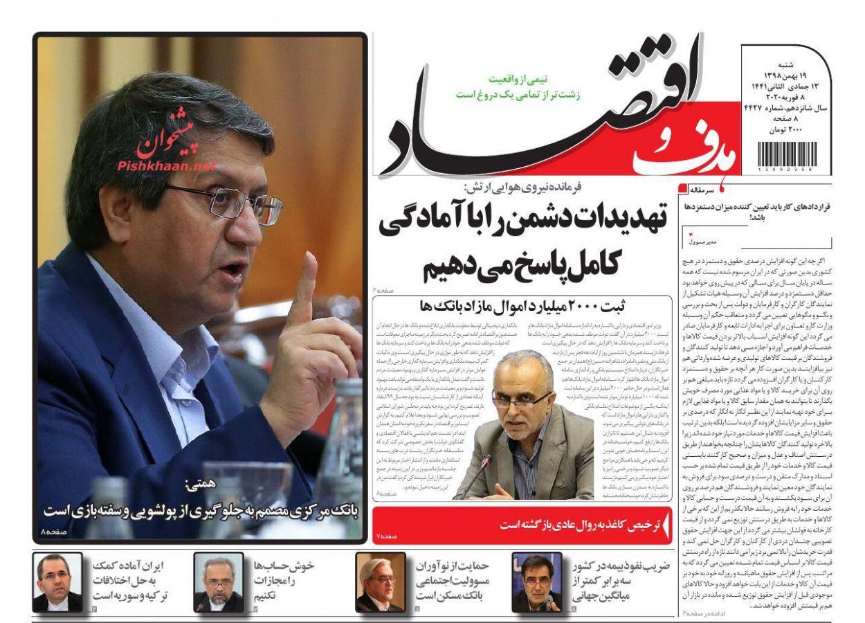 عناوین اخبار روزنامه هدف و اقتصاد در روز شنبه ۱۹ بهمن :