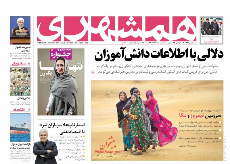 عناوین اخبار روزنامه همشهری در روز شنبه ۱۹ بهمن