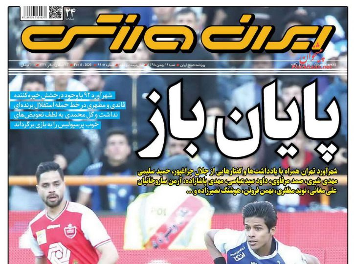 عناوین اخبار روزنامه ایران ورزشی در روز شنبه ۱۹ بهمن