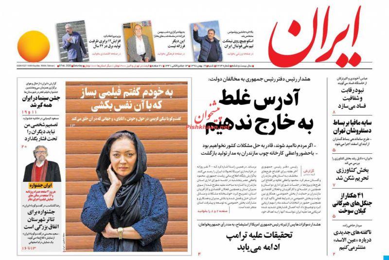 عناوین اخبار روزنامه ایران در روز شنبه ۱۹ بهمن