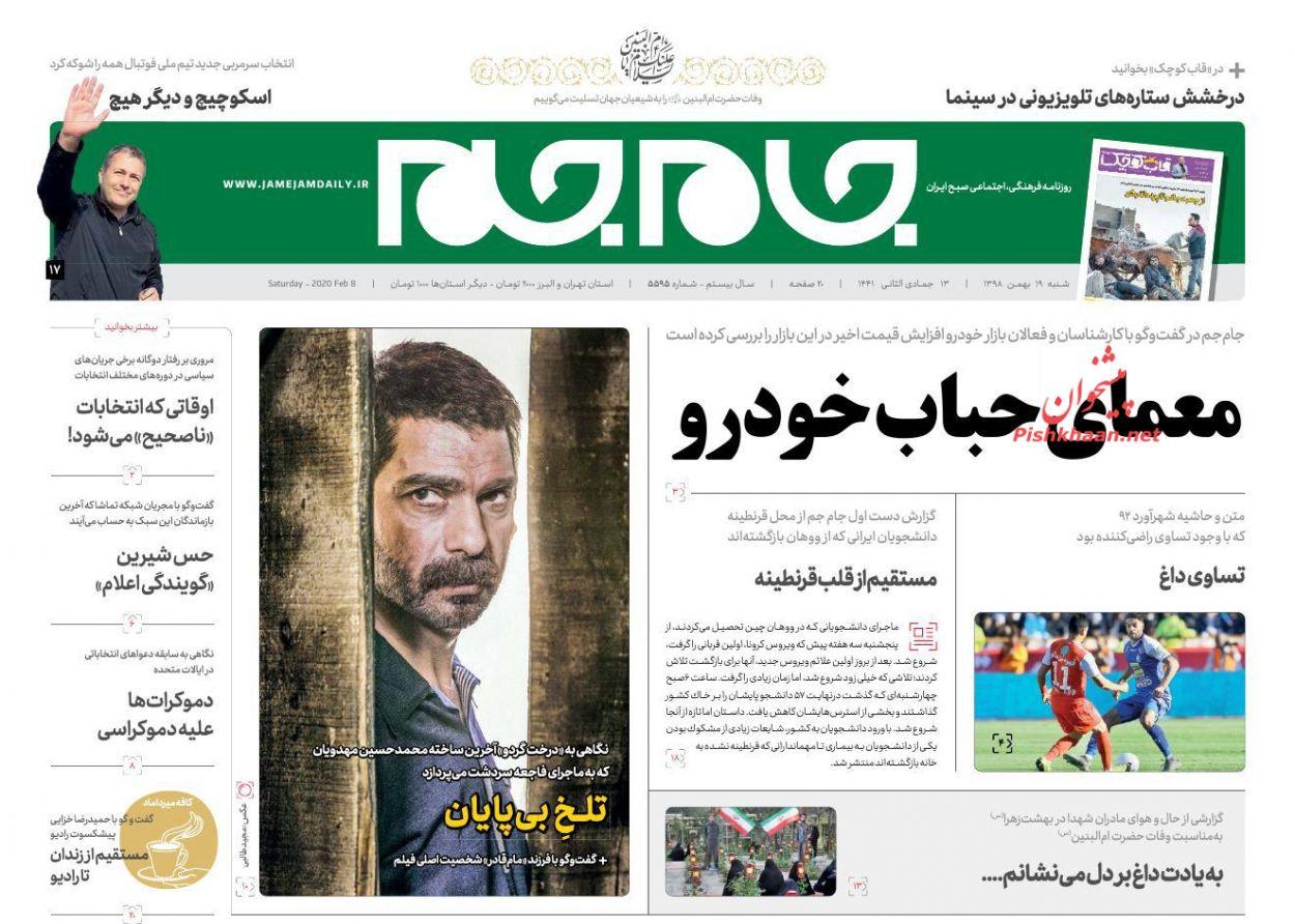 عناوین اخبار روزنامه جام جم در روز شنبه ۱۹ بهمن :