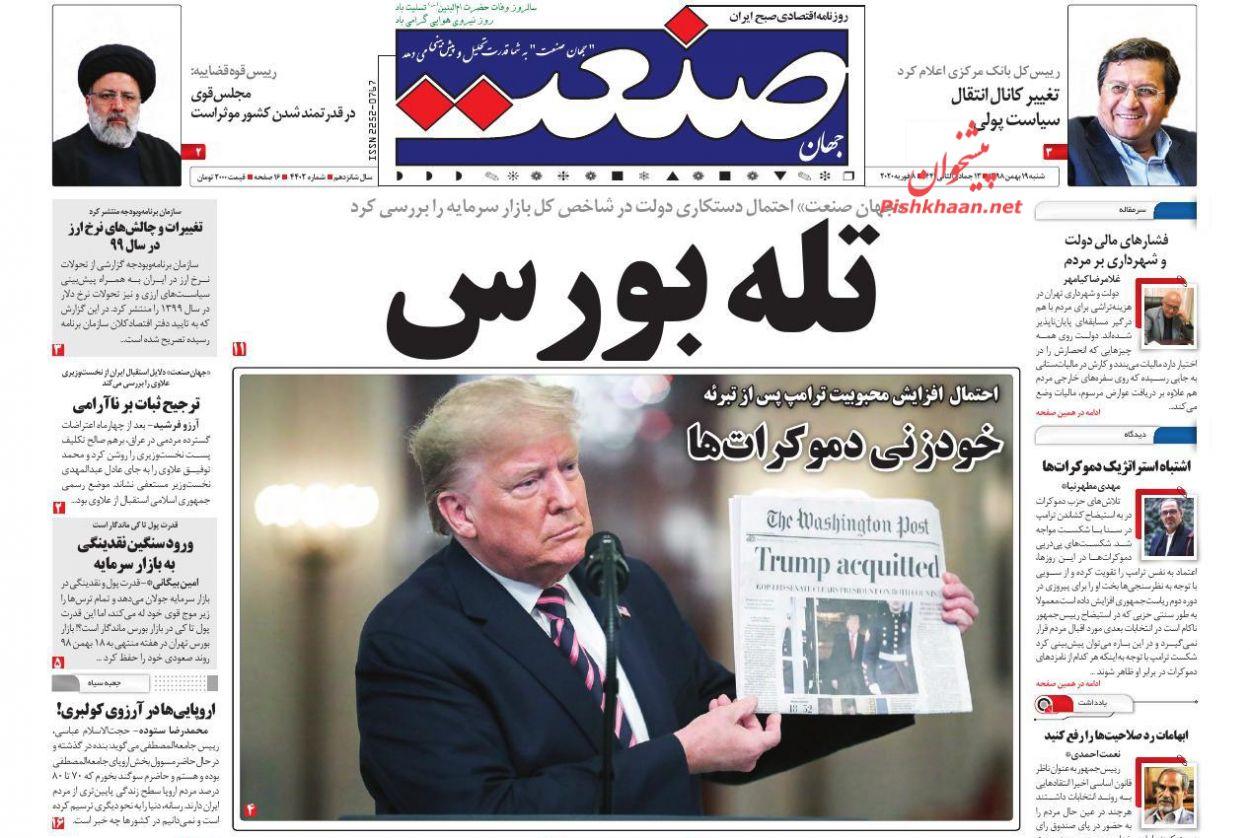 عناوین اخبار روزنامه جهان صنعت در روز شنبه ۱۹ بهمن :