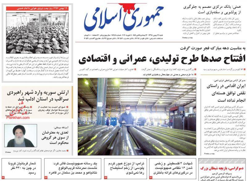 عناوین اخبار روزنامه جمهوری اسلامی در روز شنبه ۱۹ بهمن
