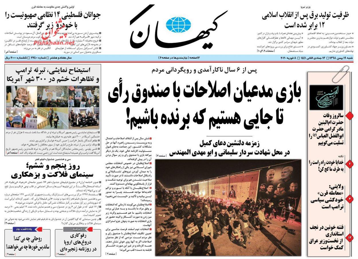 عناوین اخبار روزنامه کيهان در روز شنبه ۱۹ بهمن :