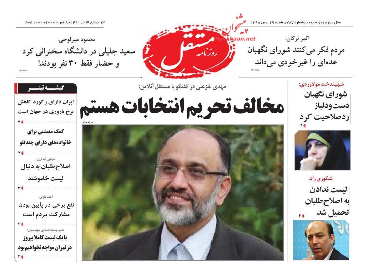 عناوین اخبار روزنامه مستقل در روز شنبه ۱۹ بهمن :