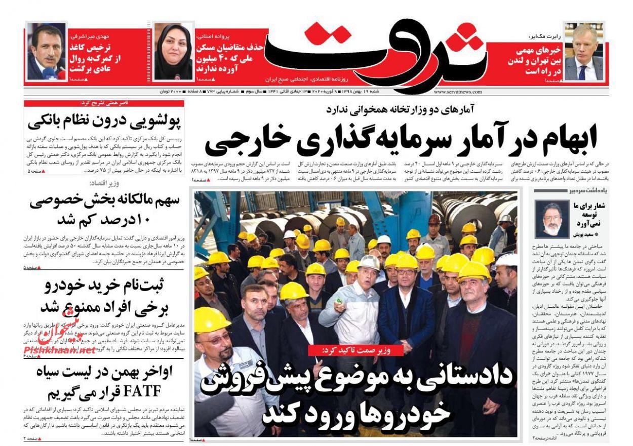 عناوین اخبار روزنامه ثروت در روز شنبه ۱۹ بهمن :